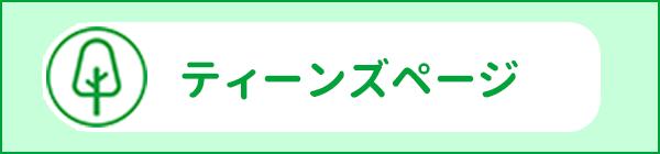 ティーンズページ
