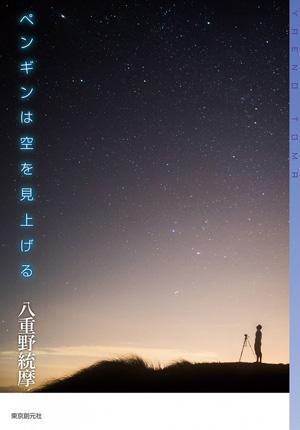 書影「ペンギンは空を見上げる」