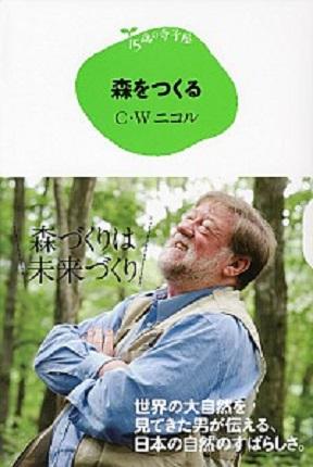 書影「15歳の寺子屋 森をつくる」