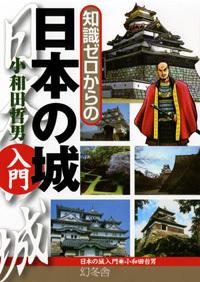 書影「知識ゼロからの日本の城入門」